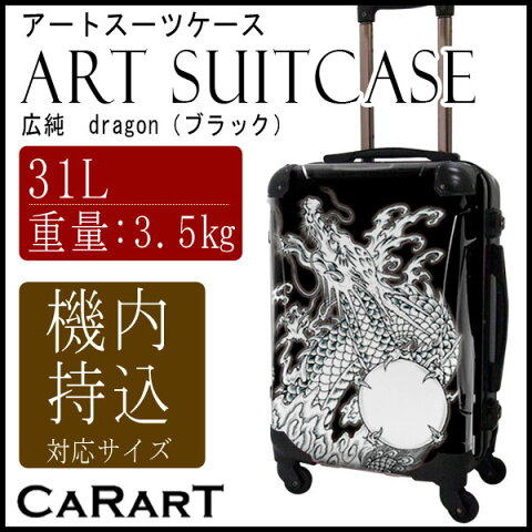 キャラート アートスーツケース 広純 dragon(ブラック) 機内持込 J10124 1〜4泊向きスーツケース 【代引不可】【同梱不可】