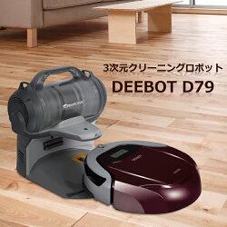 【送料無料】ロボット掃除機ハンディ掃除機二つの機能を持ち合わせた3Dクリーニングロボット掃除機DEEBOTD79自動ごみ回収機能搭載【予約販売】