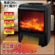 暖炉型 ミニセラミックヒーター 丸隆 MA-673 500W/1000W 暖炉風 コンパクトファンヒーター 小型 電気ストーブ【送料区分B】