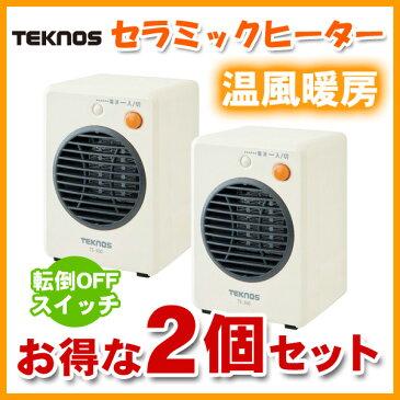 ミニセラミックヒーター 2個セット 温風による循環暖房効果、国内最小 セラミックヒーター 電気ヒーター コンパクト 300W TEKNOS(テクノス) TS-300 ホワイト