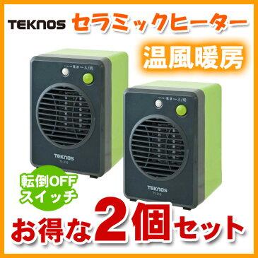ミニセラミックヒーター 2個セット 温風による循環暖房効果、国内最小 セラミックヒーター 電気ヒーター コンパクト 300W TEKNOS(テクノス) TS-310 グリーン