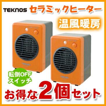 ミニセラミックヒーター 2個セット 温風による循環暖房効果、国内最小 セラミックヒーター 電気ヒーター コンパクト 300W TEKNOS(テクノス) TS-320 オレンジ
