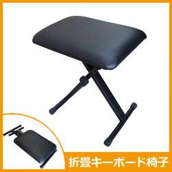 【送料無料】キーボード椅子折り畳みチェアSunRuckSR-KST01ブラック3段階高さ調節折りたためるキーボードチェア