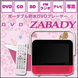 【送料無料】ポータブル防水DVDプレーヤーDVDZABADY7V型TWINBIRDツインバードVD-J729PピンクDVDもワンセグテレビも楽しめる