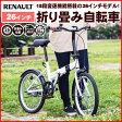 【送料無料】 折りたたみ自転車 CHEVROLET シボレー FDB20R MG-CV20R ホワイト 20インチ 小型自転車 【代引不可】【同梱不可】