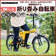 【送料無料】 折りたたみ自転車 HUMMER ハマー FサスFDB206S MG-HM206 イエロー 20インチ シマノ製6段変速 【代引不可】【同梱不可】