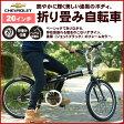 【送料無料】 折りたたみ自転車 CHEVROLET シボレー FDB20 No73123 ブラック 20インチ 小型自転車 【代引不可】