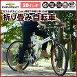 【送料無料】 折りたたみ自転車 CHEVROLET シボレー WサスFD-MTB26 18S No73133 ホワイト 26インチ シマノ製18段変速 【代引不可】