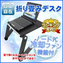 SunRuck(サンルック)ノートパソコン用冷却ファン付折りたたみデスクSR-T3A【予約販売】