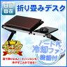 【あす楽】 パソコンデスク SunRuck(サンルック) ノートパソコン用冷却ファン付 シンプル 折りたたみテーブル SR-T5A 【送料区分C】