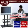 【あす楽】【送料無料】 テレビスタンド SunRuck サンルック SR-TVST03 32〜46インチ対応 VESA規格対応 液晶テレビ壁寄せスタンド テレビ台