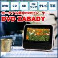 【送料無料】ポータブル防水DVDプレーヤーDVDZABADY7V型TWINBIRDツインバードVD-J729BブラックDVDもワンセグテレビも楽しめる