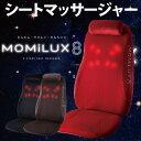 【アウトレット品】【送料無料】 マッサージシート 8つのもみ玉 本格マッサージャー MOMiLUX8 もみラックス8 DMS-1501-RD レッド DMS-1501-BR ブラウン DMS-1501-BK ブラック 独自開発8つのもみ玉 ソファーや椅子に