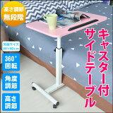 【送料無料】 サイドテーブル SunRuck(サンルック) EA-ST02 ベッドサイドテーブル キャスター付き ナイトテーブル 昇降 高さ調整 ベットテーブル キャスターテーブル パソコンテーブル ソファーテーブル ナチュナルウッド ピンク