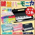 鍵盤ハーモニカカラフル32鍵盤ハーモニカ♪MELODYPIANO【P3001-32K】♪ピアニカ♪