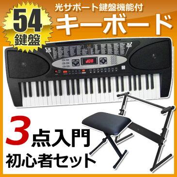 キーボード 入門セット 54鍵盤 キーボード 本体 スタンド チェアの3点セット SunRuck 届いてすぐに使える 初心者入門セット LED 発光キーボード
