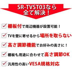 【あす楽】【送料無料】テレビスタンドSunRuckサンルックSR-TVST0332〜46インチ対応VESA規格対応液晶テレビ壁寄せスタンドテレビ台