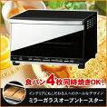 【送料無料】ミラーガラスオーブントースターTS-D057Bキッチンを彩るクールデザイン