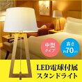スタンドライト810lmシンプルデザインTS-WS6HM01木製スタンド中型タイプライト照明照明器具【送料区分B】