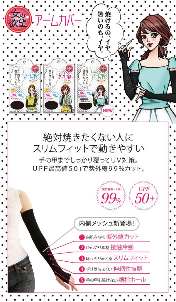 【メール便】 女の欲望 COOL&UV 内側メ...の紹介画像3