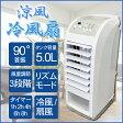 【あす楽】【送料無料】 冷風扇 5L 首振り 風量調節3段階 タイマー リズム SOWA CF-700 涼風 リモコン キャスター付きで移動ラクラク 冷風機