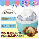 【あす楽】【送料無料】電動 アイスクリームメーカー DIC-16BL レシピ付き 15分で完成