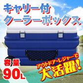 【あす楽】【送料無料】 キャリー付クーラーボックス EA-CB901-BL ブルー 90L キャスター付き 大型 大容量