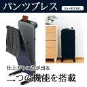 パンツプレス 2段ロック機構 シワ取り ズボンプレッサー TWINBI...