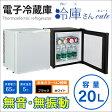 【あす楽】【送料無料】 電子冷蔵庫 20L 小型 冷庫さんcute ノンフロン1ドア電子冷蔵 SunRuck サンルック 白 ホワイト 黒 ブラック SR-R2001W SR-R2001K 一人暮らしに ミニ冷蔵庫