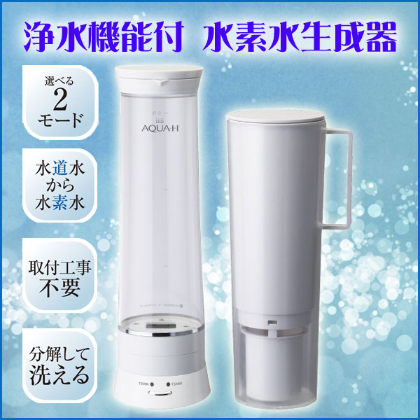 AQUA‐H 水素水生成器 浄水機能付 d-design × antibac2K ドウシシャ AH-HP1401W:壱番館SHOP