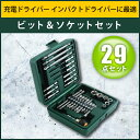 【あす楽】 ビット&ソケットセット E-Value BS-4 29PC...