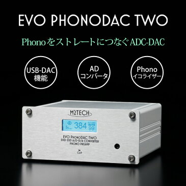 USB-DAC M2TECH Evo PhonoDAC Two フォノイコライザー搭載 フォノプリアンプ DA/ADコンバーター 【代引不可】【同梱不可】