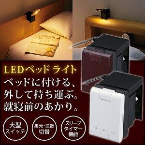 ツインバード LEDベッドライト LE-H223W [ホワイト]