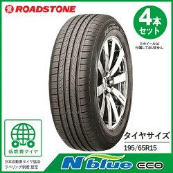 【送料無料】夏タイヤ新品4本セットNblueEco195/65R15ROADSTONEロードストーンサマータイヤ15インチ低燃費タイヤ