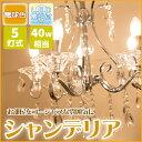 【送料無料】シャンデリア 5灯式 (電球色) 40W相当 フィラメント電球 LEDペンダントライト ルミナス TN-CDR-5L ゴージャスな雰囲気