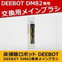 DM82用 メインブラシ ECOVACS エコバックス D-S771 DM82 ロボット掃除機用アクセサリー 【送料区分A】