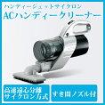 ACハンディークリーナーハンディージェットサイクロンTWINBIRDツインバードHC-E241Sシルバー吸込仕事率60Wのパワフル吸引