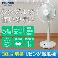 リビングメカ扇リビング扇風機30cm羽根TEKNOSテクノスKI-1720-Wホワイト【送料区分D】