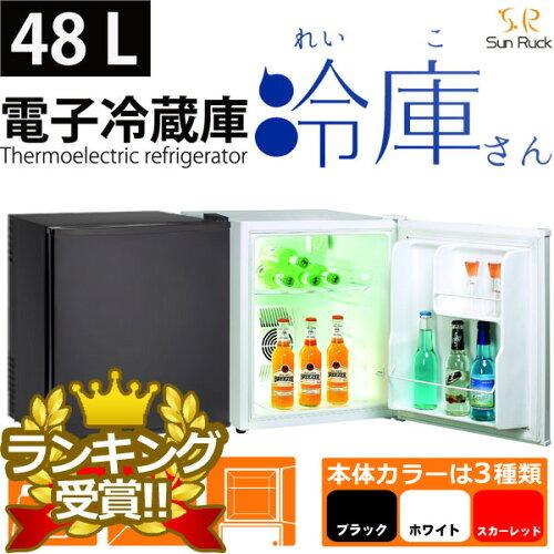 1ドア冷蔵庫 小型 48L ワンドア ペルチェ方式 右開き SunRuck(サンルック) 冷庫さん ...