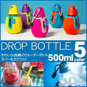 ドロップボトル biite 500ml 水筒 ドリンクボトル ウォーターボトル おしゃれ かわいい カバー付き