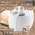 【送料無料】アイスクリームメーカーフリージングクッカーアイスデリグランデHaierハイアールJL-ICM1000A-Wホワイト