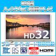【送料無料】32V型 ハイビジョン液晶テレビ 地デジ BS CS 外付けHDD録画対応 ブルーライトガード搭載 SANSUI SDN32-W31 32インチ 32型