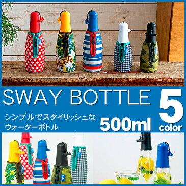スウェイボトル biite SW500 500ml 水筒 ドリンクボトル かわいい おしゃれ ウォーターボトル カバー付き