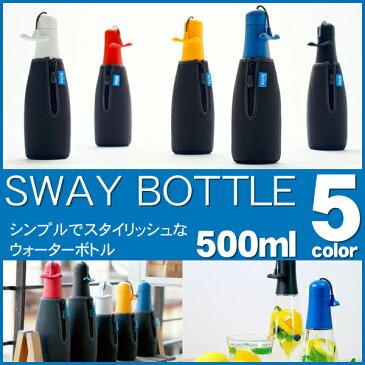 スウェイボトル biite SW500 500ml 水筒 ドリンクボトル かわいい おしゃれ ウォーターボトル グレーカバー付き