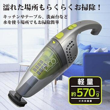 コードレスハンディクリーナー Wet&Dry Pico 掃除機 コードレスクリーナー ハンディ掃除機 コードレス 軽量 小型 吸水 VERSOS ベルソス VS-6003 ガンメタ×ライトグリーン