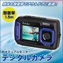 防水デジタルカメラ KENKO TOKINA DSC1480DW IPX8防水性能 前面・裏面モニター搭載 約1400万画素 コンパクトデジタルカメラ