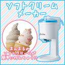 【あす楽】 電動 ソフトクリームメーカー レシピ付き くるクリーム 自宅で簡単 アイスクリームメーカ
