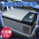 車載冷凍冷蔵庫 15L 家庭用 大容量 AC/DC 電源両用 たっぷり15L!車の中でも、お部屋の中