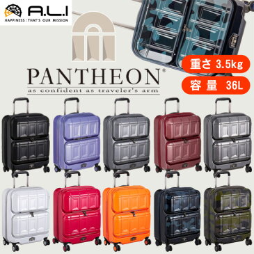 スーツケース 36L 機内持ち込み Sサイズ 小型 コンパクト 軽量 1泊 2泊 キャリーケース PANTHEON パンテオン アジア・ラゲージ PTS-6005