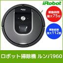 ロボット掃除機 ルンバ960 お掃除ロボット ロボットクリーナー iR...